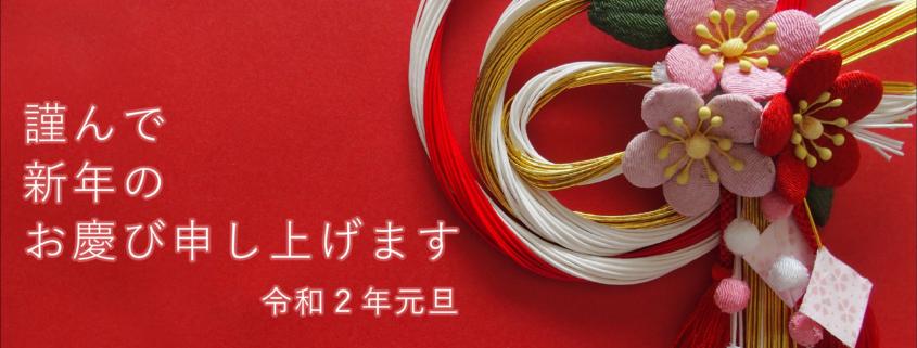 新年のごあいさつ by便利屋ハッピー