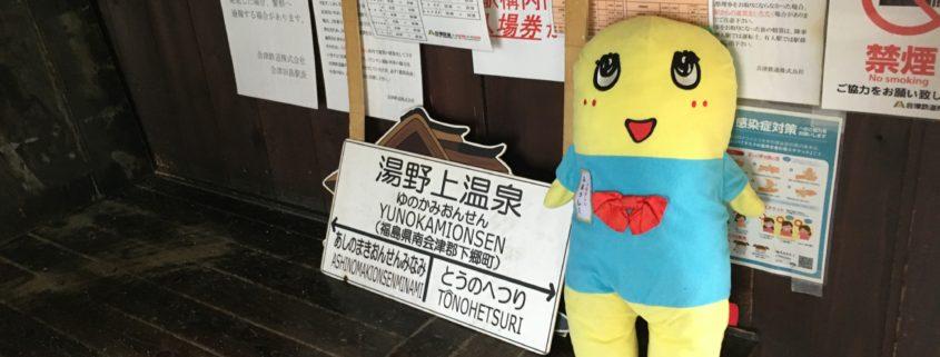 福島県南会津|秘湯!美人の湯「湯之上温泉」 by便利屋ハッピー
