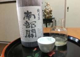 岩手県川村酒造店|銘酒!南部関 by居酒屋ハッピー