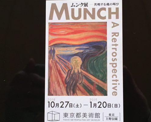 東京都美術館 ムンク展 | ムンクの「叫び」 by便利屋ハッピー