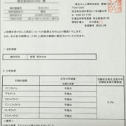 埼玉県草加市 解体途中でアスベスト⁉ by便利屋ハッピー