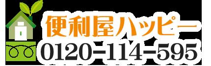 埼玉県川口市の便利屋「ハッピー」|特殊清掃・遺品整理・生前整理・ゴミ屋敷片付けなど緊急対応