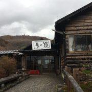 栃木県那須温泉元湯|名湯 鹿の湯に酔う by便利屋ハッピー