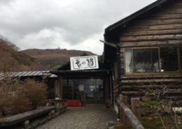 栃木県那須温泉元湯 名湯 鹿の湯に酔う by便利屋ハッピー