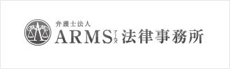 ARMS法務事務所