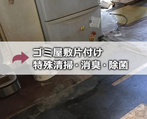ゴミ屋敷片付け・特殊清掃・消臭・除菌