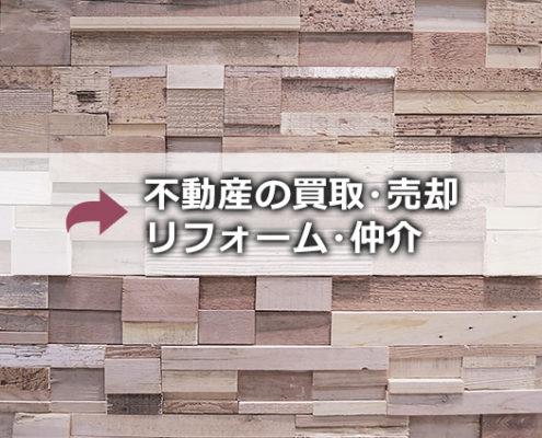 不動産の買取・売却・リフォーム・仲介