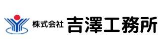 株式会社吉澤工務所